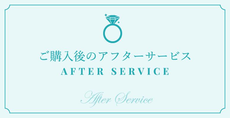 ご購入後のアフターサービス