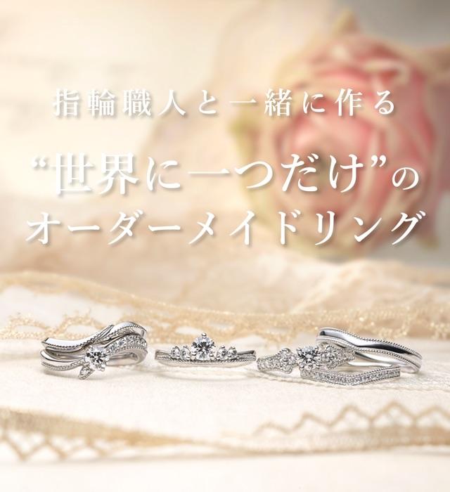 指輪職人と一緒に作る 「世界に一つだけ」のオーダーメイドリング